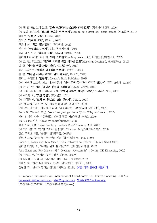 2016-17년_목코칭(A)(B)인도자가이드_페이지_20.png