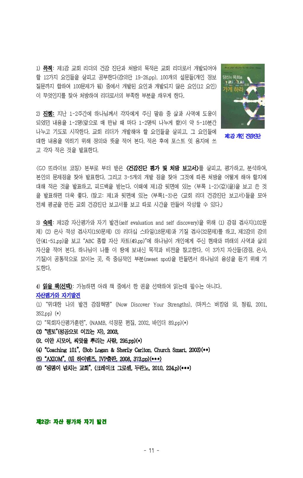2016-17년_목코칭(A)(B)인도자가이드_페이지_12.png