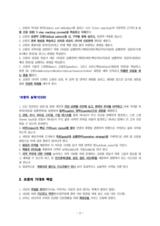 2016-17년_목코칭(A)(B)인도자가이드_페이지_03.png