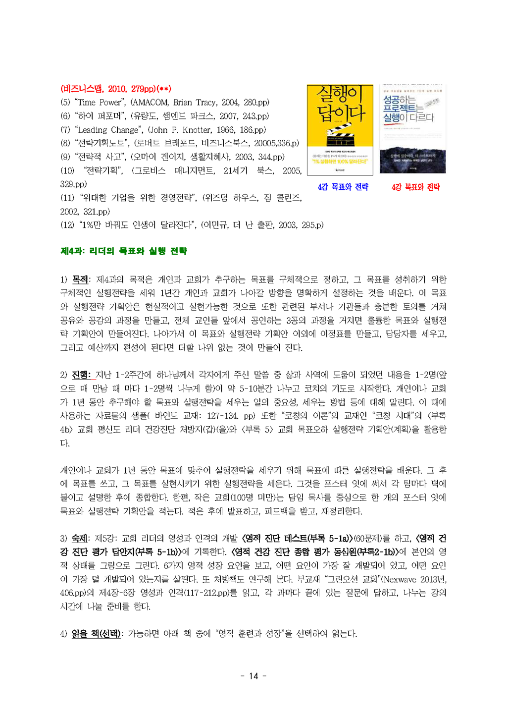 2016-17년_목코칭(A)(B)인도자가이드_페이지_15.png