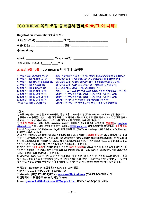 2016-17년_목코칭(A)(B)인도자가이드_페이지_22.png