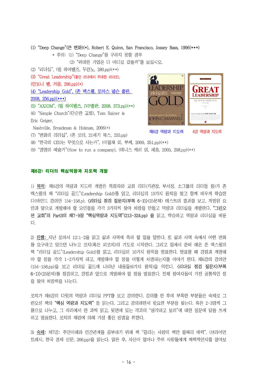 2016-17년_목코칭(A)(B)인도자가이드_페이지_17.png