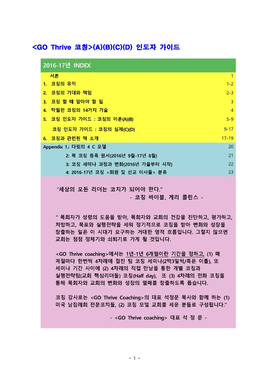 2016-17년_목코칭(A)(B)인도자가이드_페이지_01.png