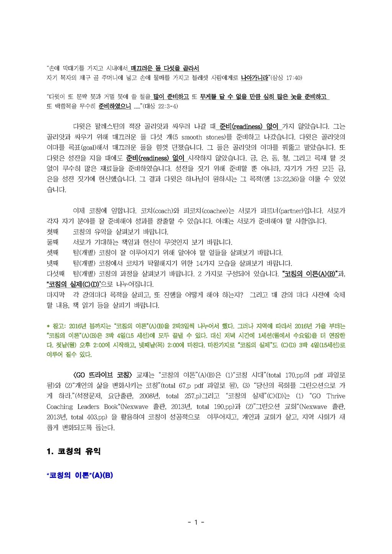 2016-17년_목코칭(A)(B)인도자가이드_페이지_02.png