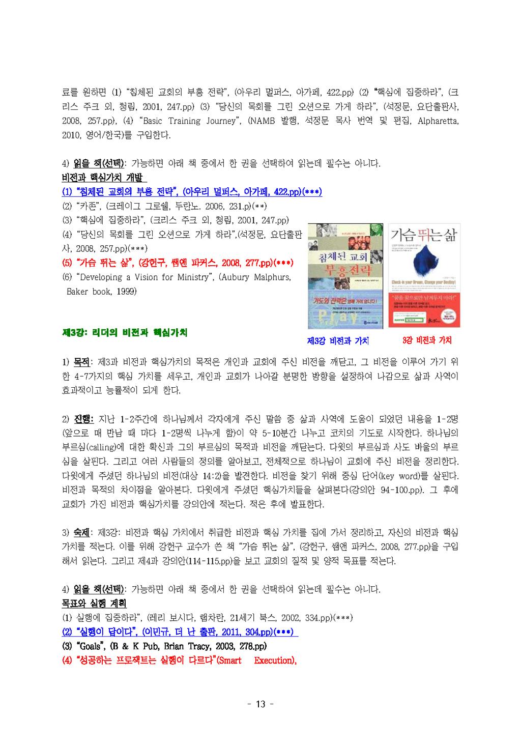 2016-17년_목코칭(A)(B)인도자가이드_페이지_14.png