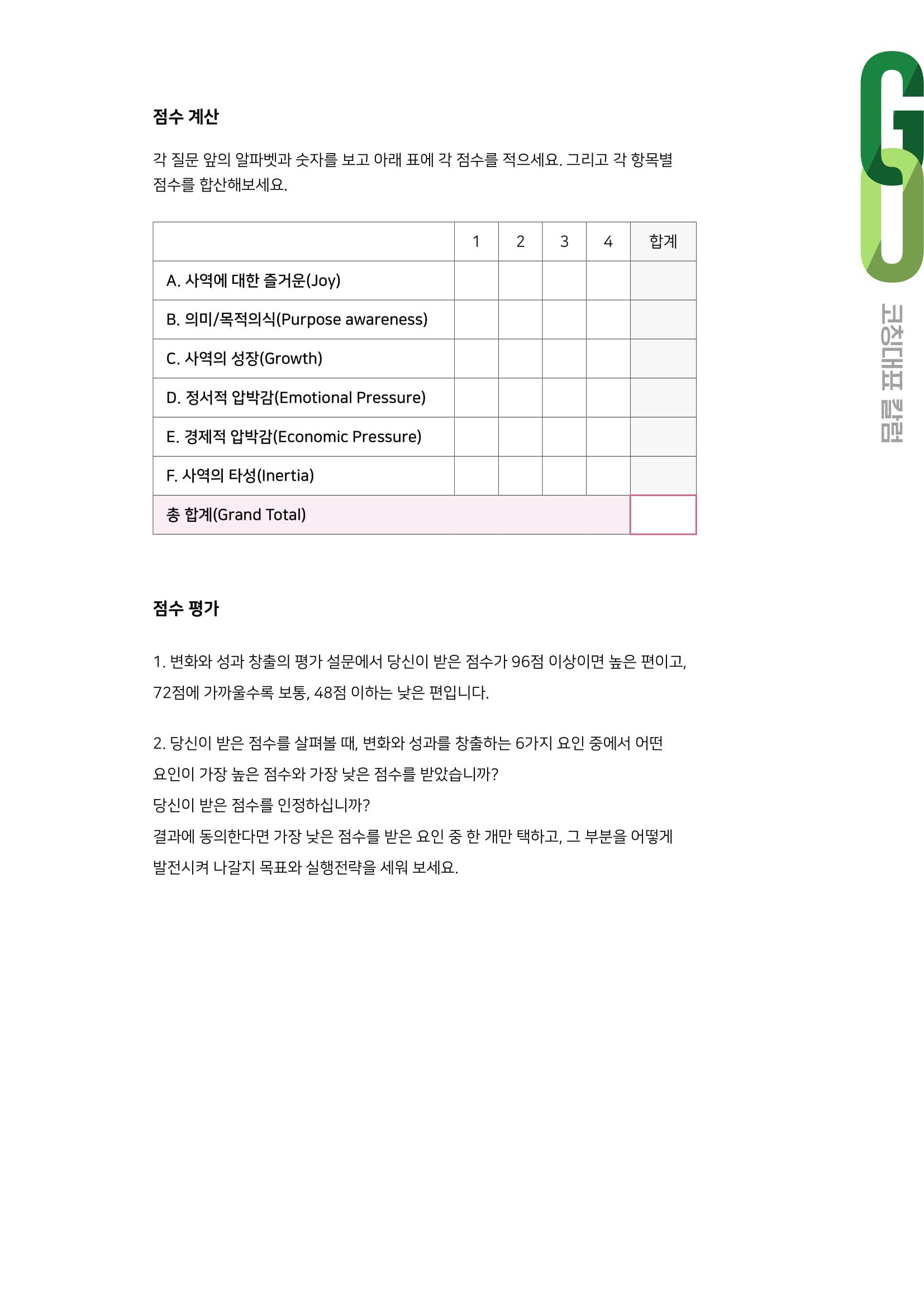 13. 코칭의 변화와 성과 창출-4.jpg