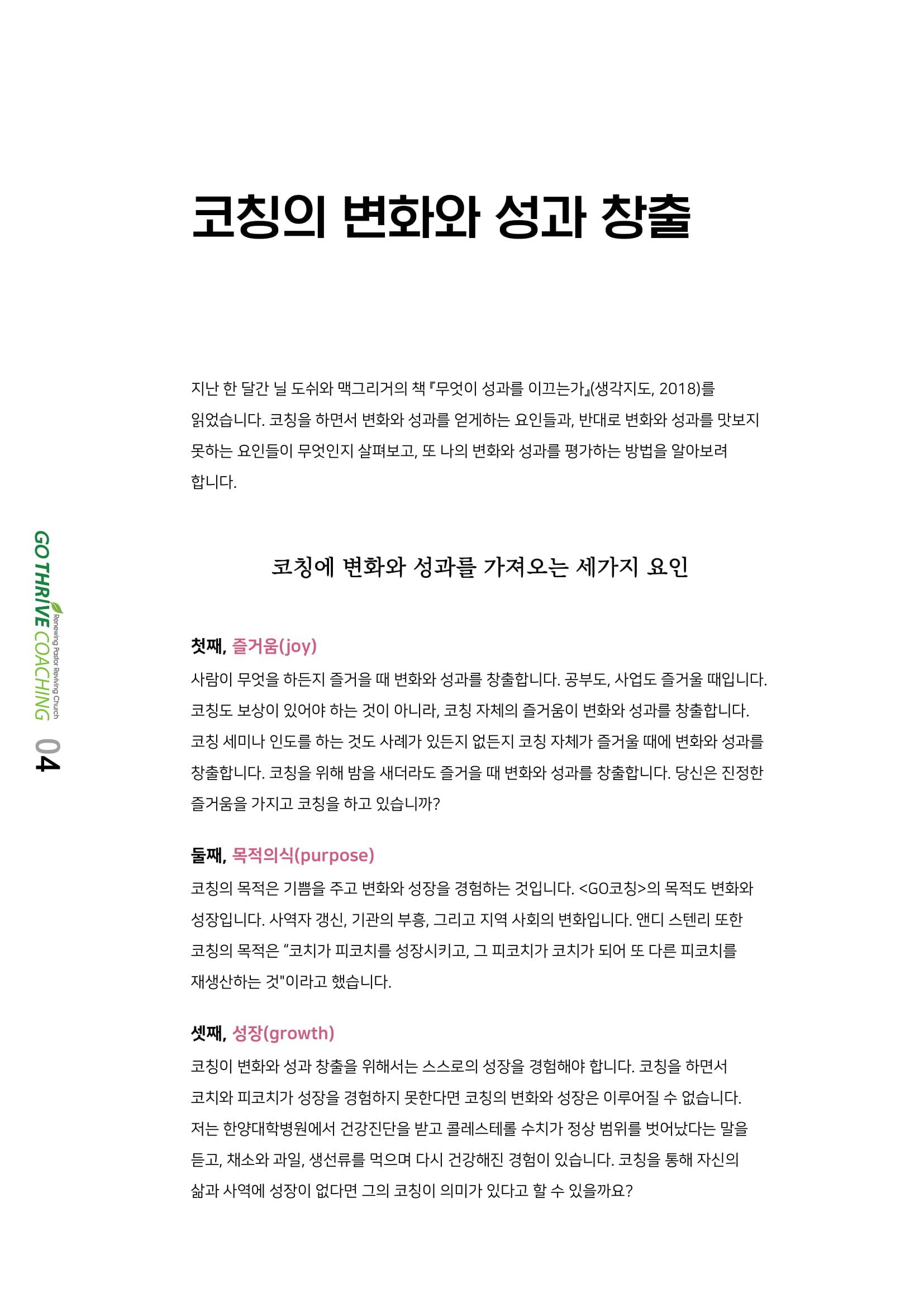 13. 코칭의 변화와 성과 창출-1.jpg