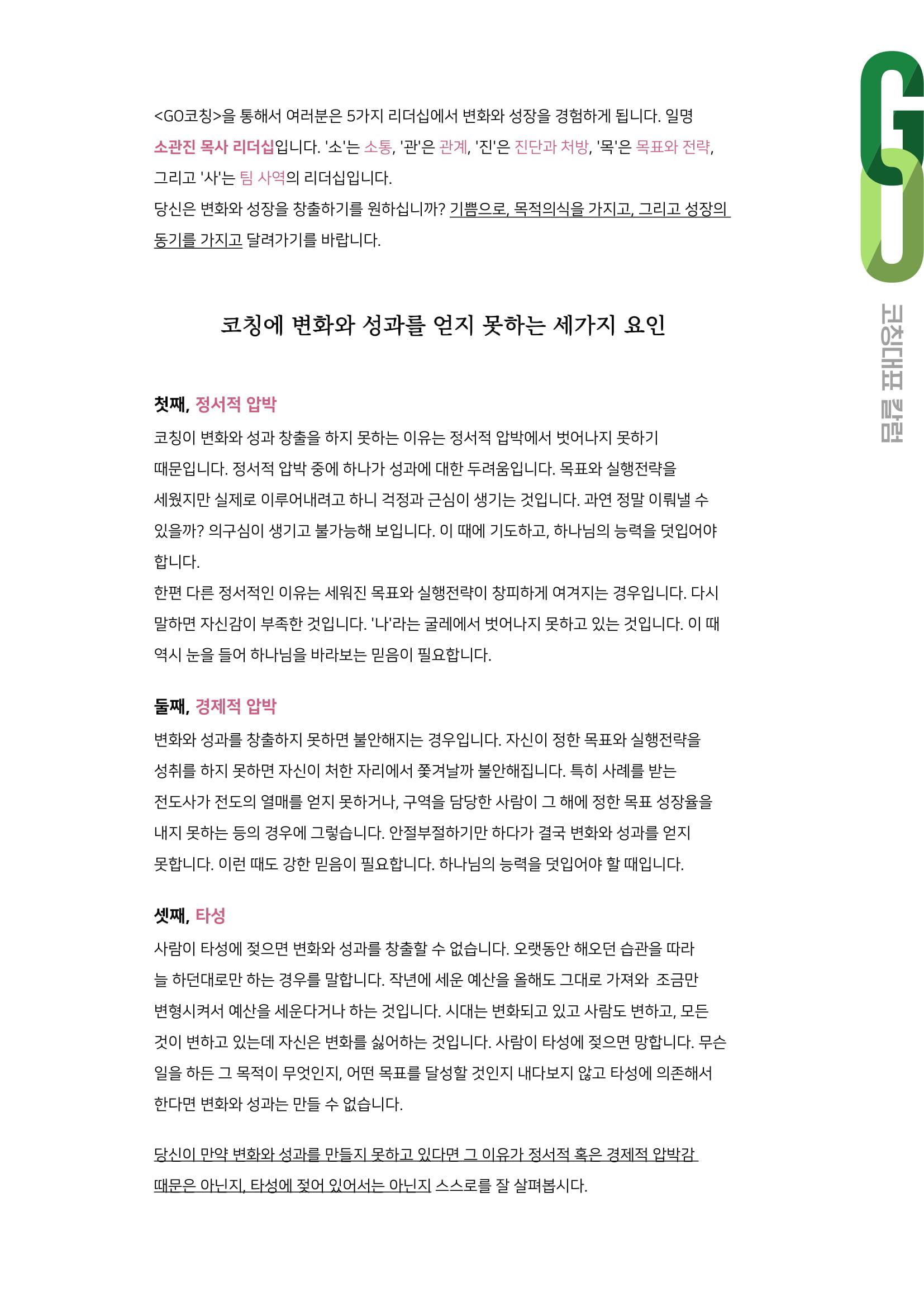 13. 코칭의 변화와 성과 창출-2.jpg