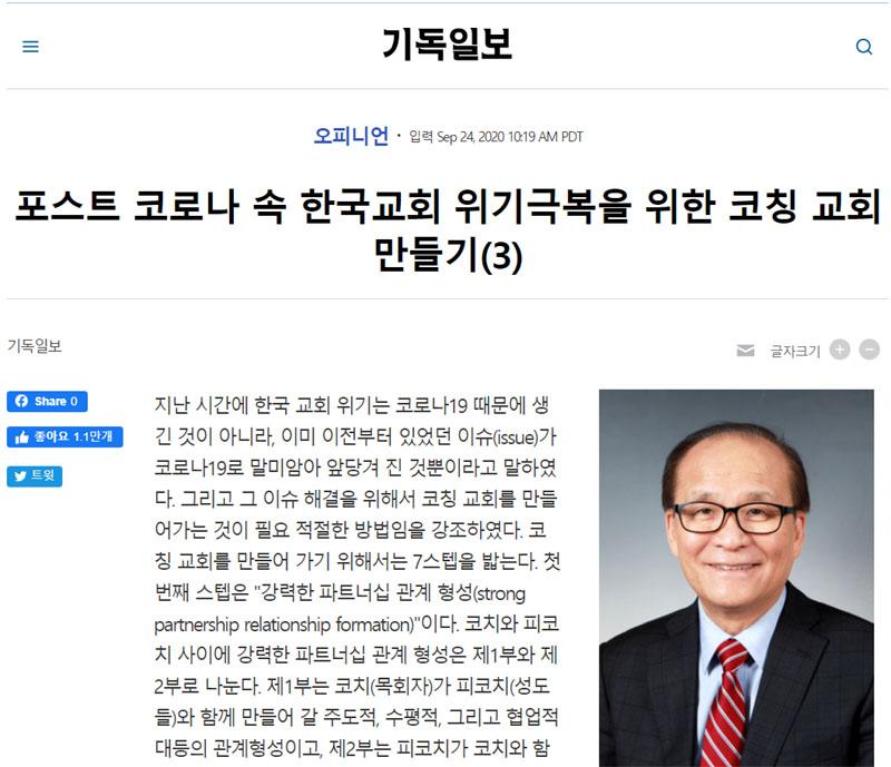 코칭교회_기사_기독일보_3.jpg