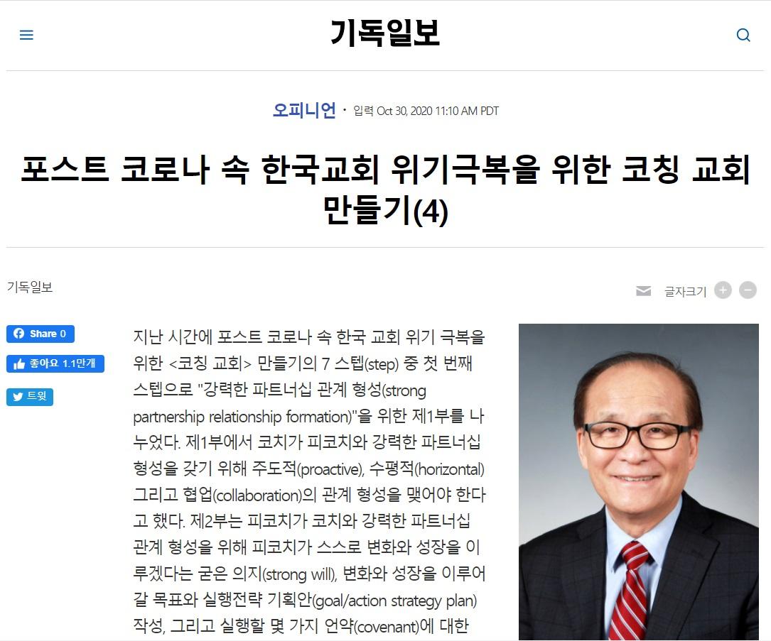 코칭교회_기사_기독일보_4.jpg