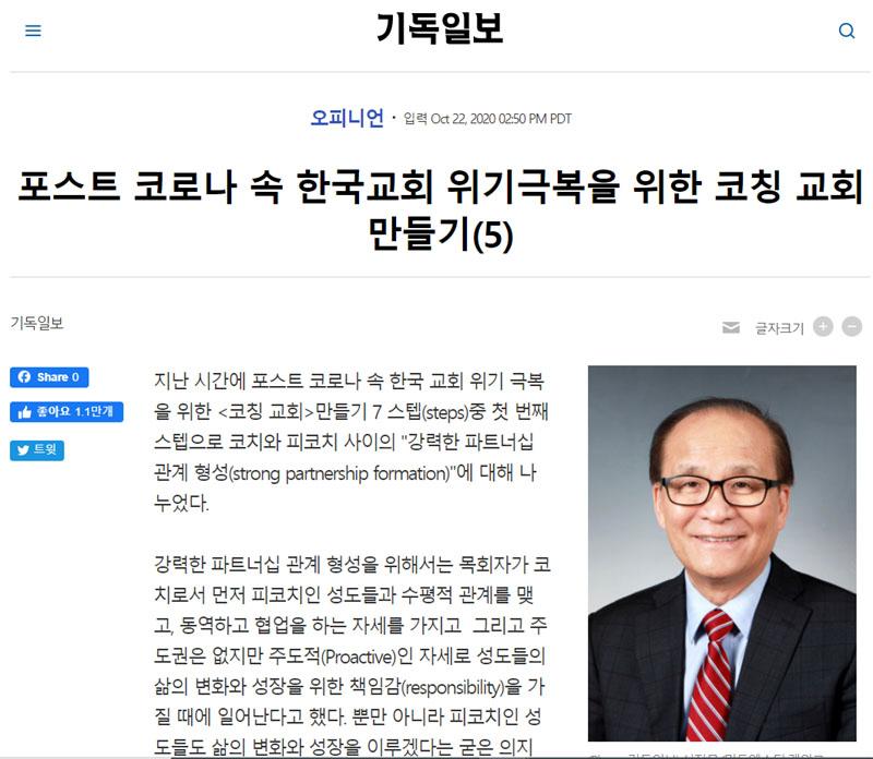 코칭교회_기사_기독일보_5.jpg
