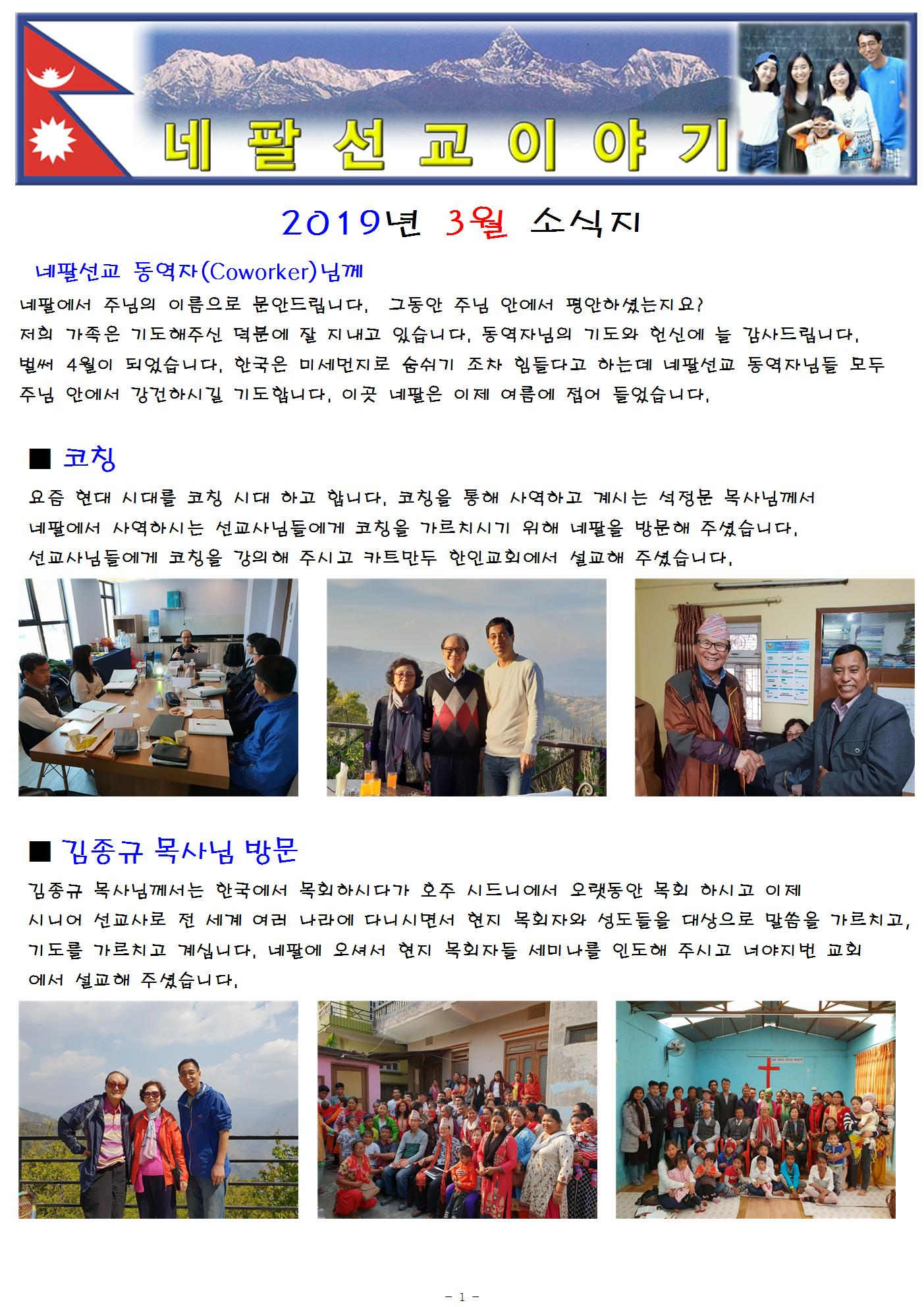 2019년 3월 선교편지001.jpg
