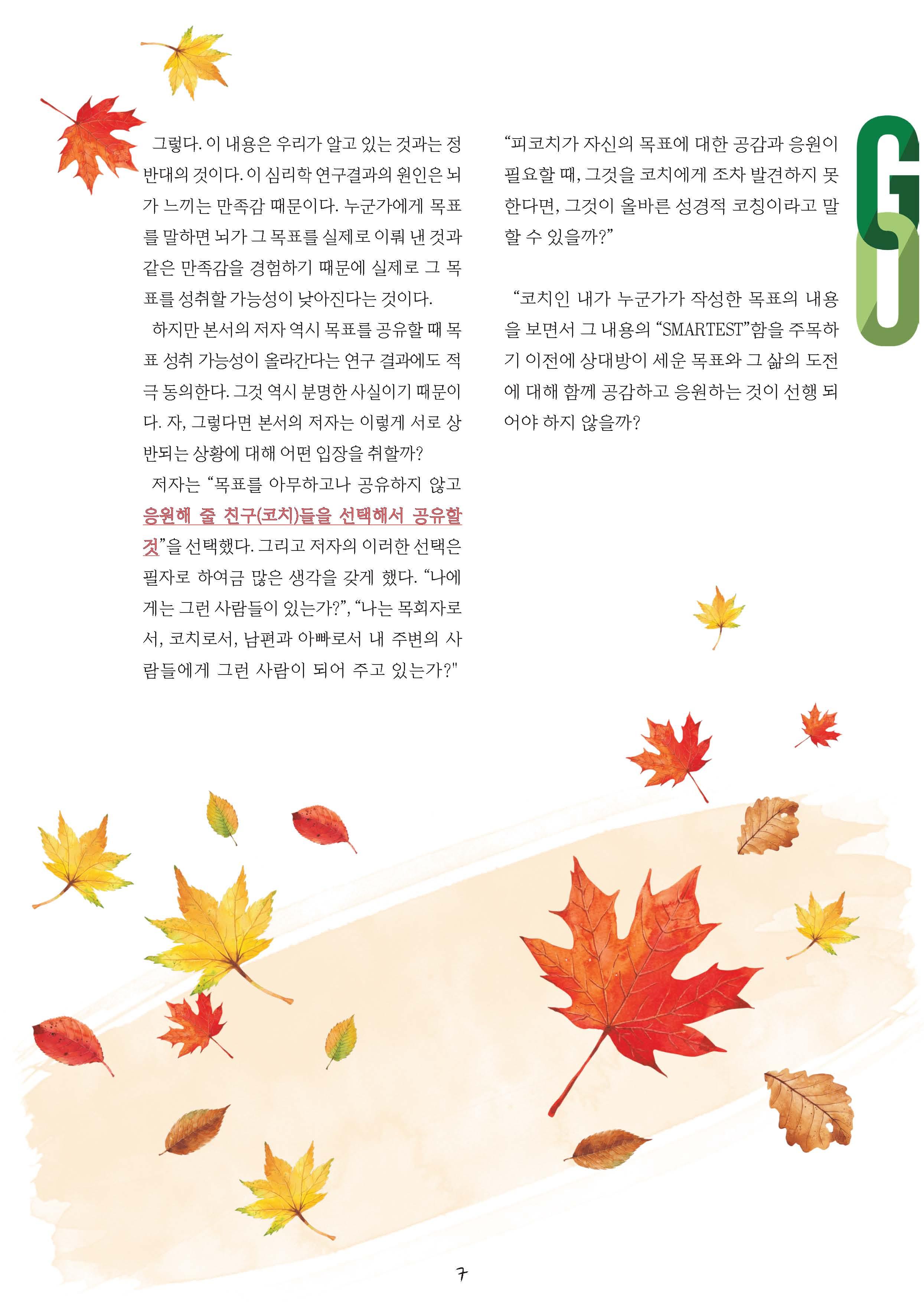 9,10월호 vlo2_페이지_07.jpg